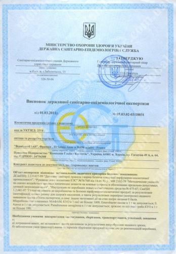 Сертификат BeautyMed