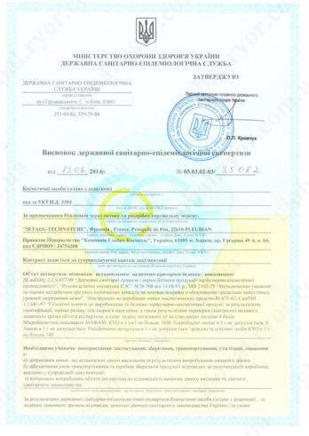 Сертификат Setalg