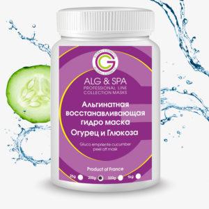 Альгинатные маски на основе глюкозы - фруктовые и овощные